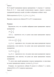 Контрольная работа по Теории вероятности Вариант Контрольные  Контрольная работа по Теории вероятности Вариант 8 18 01 15