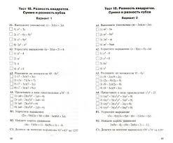 из для Алгебра класс Контрольно измерительные материалы  Иллюстрация 1 из 6 для Алгебра 7 класс Контрольно измерительные материалы ФГОС Лабиринт книги Источник Лабиринт