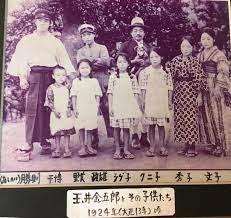 玉井 金五郎 家 系図