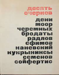 famous satirical essays soviet satire artists desyat ocherkov o  soviet satire artists desyat ocherkov o khudozhnikakh satirikakh soviet satire artists desyat ocherkov o khudozhnikakh satirikakh