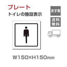 楽天市場トイレ 標識 誘導の通販