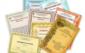 Печать дипломов Ставрополь stavpromo Дипломы и грамоты