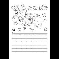 塗り絵ぬりえ カレンダー 2019 7月 無料 イラスト 七夕 商用フリー