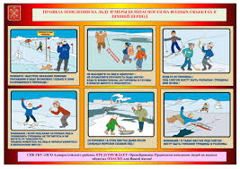 Правила поведения на льду и меры безопасности на водных объектах в  Правила поведения на льду и меры безопасности на водных объектах в зимний период