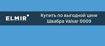 <b>Швабра Valsar 0009</b> купить | ELMIR - цена, отзывы, характеристики
