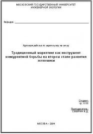 Просмотр Дипломные работы по экономическим специальностям В Т  Структура дипломной работы