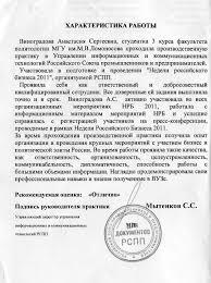Отзывы Управление информационных и коммуникационных технологий РСПП Виноградова Анастасия Сергеевна