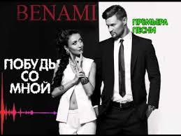 Benami - Побудь со мной - YouTube