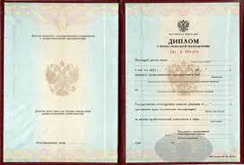 НИЦ АПМ Минобрнауки РФ Приложение к Диплому diploma supplement