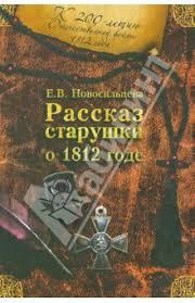 """Книга: """"<b>Рассказ</b> старушки о 1812 годе"""" - <b>Екатерина</b> ..."""