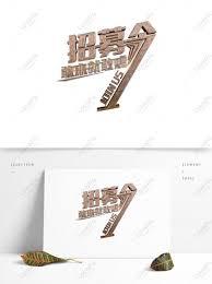 <b>metallic stereo</b> recruitment art font element PSD images free ...