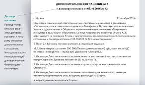 Условия о НДС Дополнительное соглашение к договору