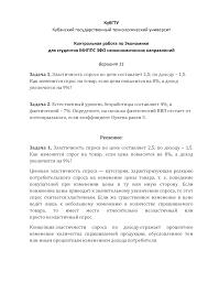 работа по Экономике Вариант КубГТУ Контрольная работа по Экономике Вариант 11 КубГТУ