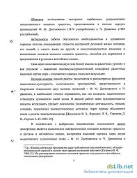 Концепт радость в русском и английском языках Данный автореферат диссертации должен поступить в библиотеки в ближайшее время Уведомить о поступлении