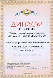 Сертификаты дипломы Диплом за вклад в развитие розничной торговли и активную инвестиционную деятельность