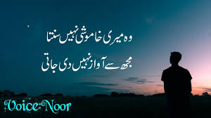 Wo Meri Khamoshi Nahi Sunta Best Quotes In Urdu Khamoshi Quotes In Urdu Voice Rj Noor Khan