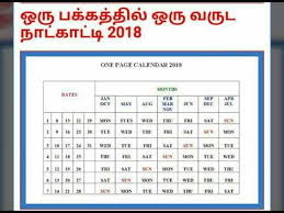 one page calender 2018 calendar in one page youtube