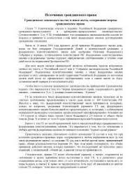 Источники гражданского права конспект Право docsity Банк  Реферат на тему Источники гражданского права
