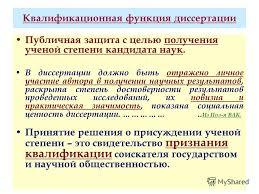 Презентация на тему Б Т Пономаренко доктор исторических наук  7 Квалификационная функция диссертации