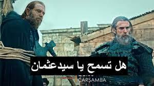 عثمان الحلقة 63 إعلان 1 | عودة تورغوت المفاجئة - YouTube