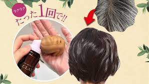 ボタニカルエアカラーフォームで簡単白髪染め?口コミの評価は本物?効果を徹底検証しました!|RecoRepo(レコレポ)