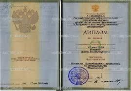 Дипломированные психологи Ставрополь  Психологи загрузившие скан диплома Ставрополь