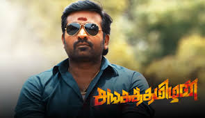 Drama Film Sangathamizhan Movie Review Sum Total Of Vijay Sethupathis