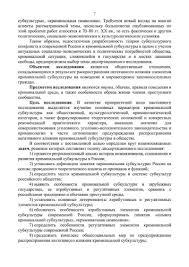 Криминальная субкультура в современной России Президентская  Криминальная субкультура в современной России