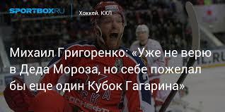 Михаил Григоренко: «Уже не <b>верю в Деда Мороза</b>, но себе ...