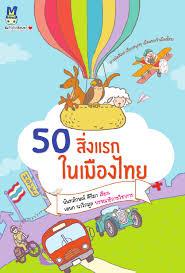 50 สงแรกในเมองไทย By Matichonbook Book Issuu