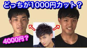 美容院1000円カットと4000円カットの違い分かりますか Youtube