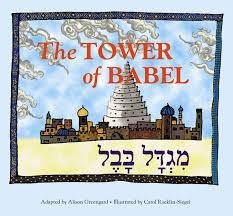 「Babel Hebrew」の画像検索結果