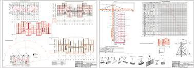Курсовая работа Разработка технологической карты на возведение  Курсовая работа Разработка технологической карты на возведение монолитных конструкций типового этажа гражданского здания