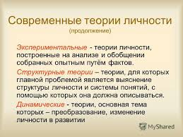 Презентация на тему Психология личности План Понятие о  7 Современные теории личности продолжение Экспериментальные