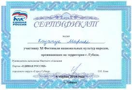 Участника Конкурса Чтецов Шаблон Сертификат Участника Конкурса Чтецов Шаблон