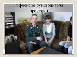 Отчет по практике Федеральная служба РФ по контролю за оборотом   наркопродавца Рефлексия руководителя практики