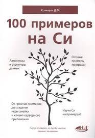 100 примеров на <b>СИ Кольцов Д</b>.М. | Буквоед ISBN 978-5-94387 ...