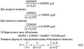 Определение курсовой стоимости и доходности ценных бумаг Определяем дисконтированную стоимость суммы каждого платежа по облигации Для первого платежа она равна