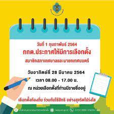 กกต.ประกาศให้มีการเลือกตั้งสมาชิกสภาเทศบาลและนายกเทศมนตรี วันอาทิตย์ ที่ 28  มีนาคม 2564