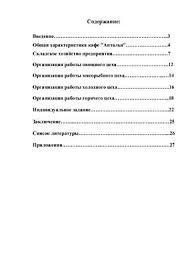 Отчет по производственной практике doc Все для студента Отчет по производственной практике