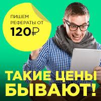 Купить готовую курсовую работу недорого в Екатеринбурге Как купить готовую курсовую работу недорого