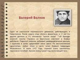 Классный час по теме Дети герои Великой Отечественной войны  Назад