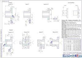 Курсовой проект по разработке детали типа полумуфта для серийного  Чертеж Наладки технологические