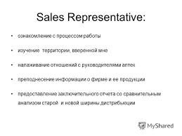 Презентация на тему Отчет о практике Ермакова Анастасия курс  4 s