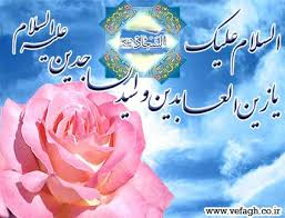 Image result for ‫تولد امام سجاد‬‎