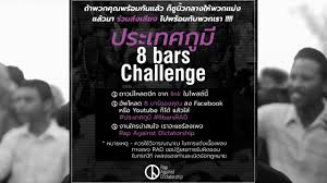 ประเทศกูมี 8 BARS CHALLENGE #ประเทศกูมี #8barsRAD - YouTube