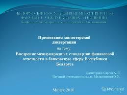 Презентация на тему Презентация магистерской диссертации на  1 1 Презентация магистерской диссертации