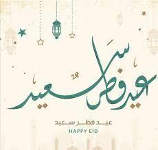 أجمل بطاقات تهنئة عيد الأضحى المبارك ورسائل معايدة للواتساب للأهل  والأصدقاء. - نبض السعودية