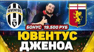 🏆ЮВЕНТУС - ДЖЕНОА | Прогноз на Футбол Обзор - YouTube