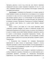 Контрольная работапо конституционному праву id  referats Контрольная работапо конституционному праву 13